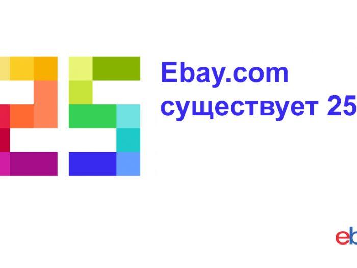 Ebay.com 25 лет!