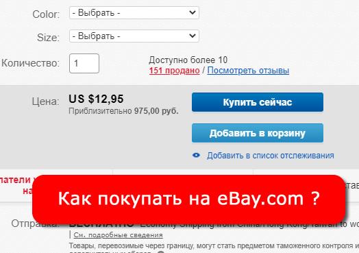 Как покупать на eBay.com ?